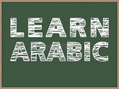 Teach you Arabic in easy way 2 lesson for 10$