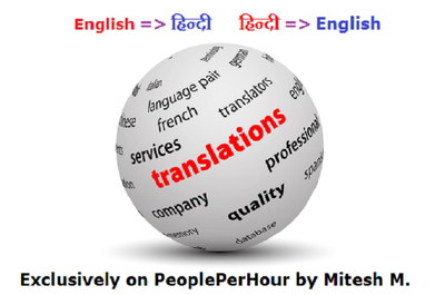 Translate From English To Hindi Or Hindi To English