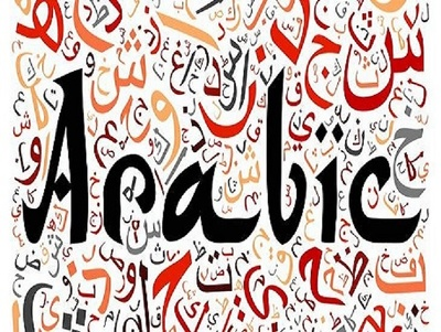 Provide 1 hour of help to your Arabic file