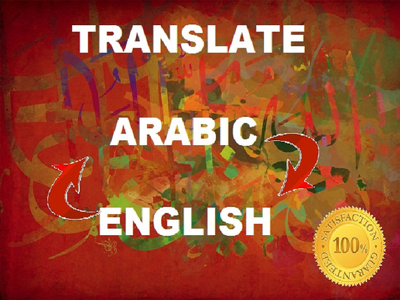 Translate Arabic to English or English to Arabic 500 words