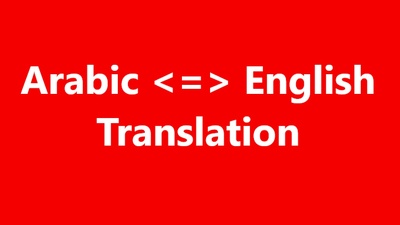 Translate 500 words from arabic to english or vice versa