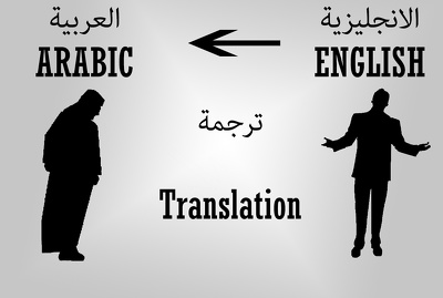 Translate English into Arabic