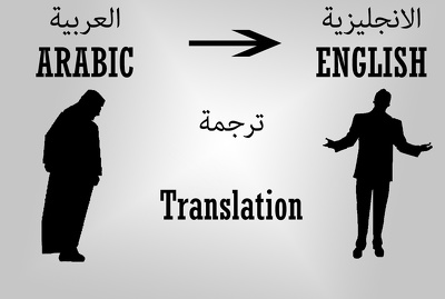 Translate Arabic into English