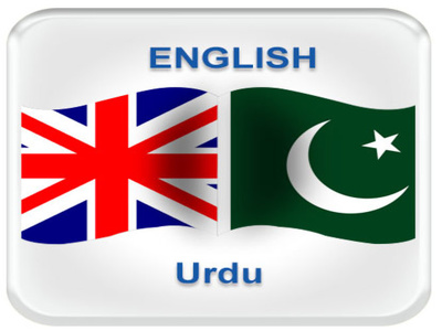 Your translator for Urdu to ENGLISH & vice versa(500words).