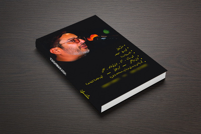 Convert your book cover design to a realistic 2D/3D mockup