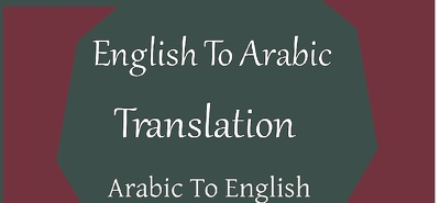 Translate any 1000 words from English <> Arabic