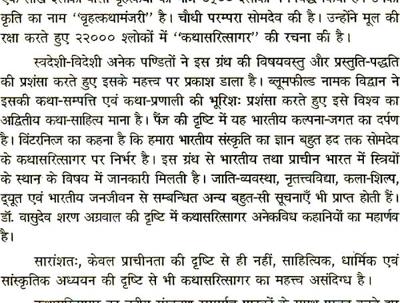translate English, Urdu and Punjabi 500 words in Hindi