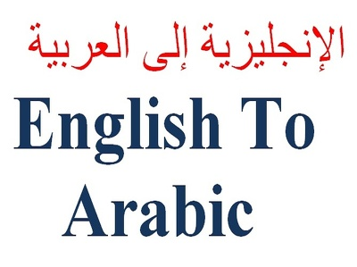 translate 1000 Words English to Arabic or Vice-versa in 24 hours