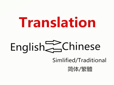 Translate 500 words English/Chinese or vice versa