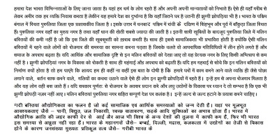 Pdf  to word in Hindi 7 page