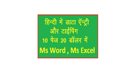Type 20 Pages in Hindi language with 100% accuracy