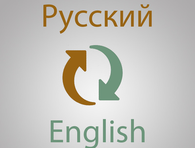 Translate  500 words from/to English & Russian
