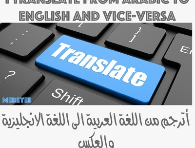 Translate 1 page Arabic to English Documents