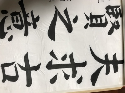 Translate Japanese to English also design Japanese Calligraphy