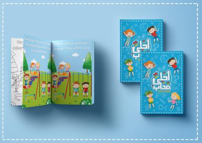 Design a children book