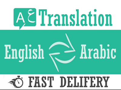 translate 500 words from Arabic to English