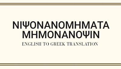 Translate from English to Greek and reversely (~3500 words)