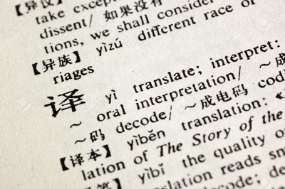Translate 1000 Chinese characters to english