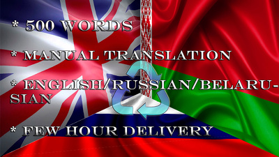 Translate 500 English words to Russian, Belarusian and vv