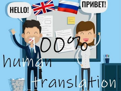 Translate 500 words from English into Russian in 1 day