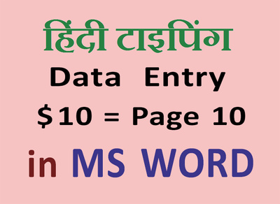 Type 10 Pages in Hindi language