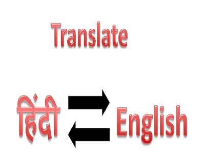 Translate Hindi to English or English to Hindi