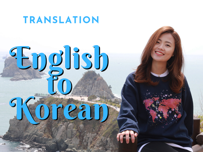 Professionally translate from English to Korean