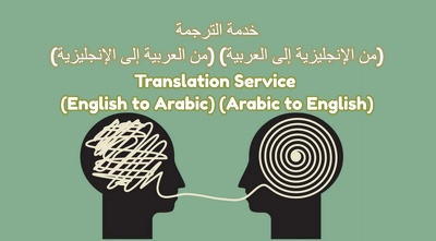 Do english arabic,arabic english translation