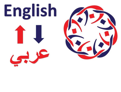 100% manual Arabic to English translation up to 500 words