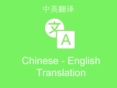 Translate Chinese to English (500 words)