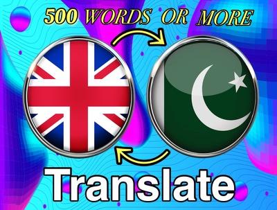 Translate 500 word from English to Urdu or Urdu to English