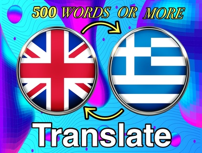 Translate from English to Greek or Greek to English(500 words)