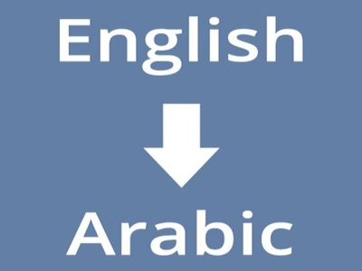 Translate 500 words from English into Arabic