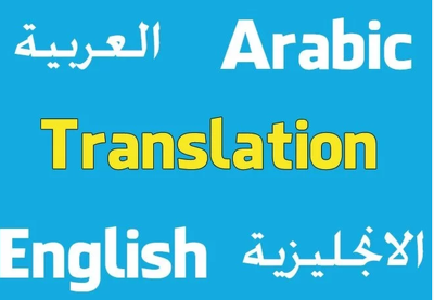 Translate text of 600 words from English to Arabic or vice verca