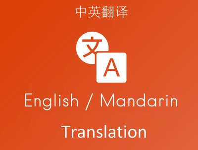 Translate English to Mandarin/Chinese Simplified (1000 words)