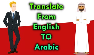 Provide 100% accurate translation between Arabic and English