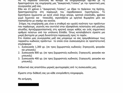 GR  EN   RU translation of 500 words