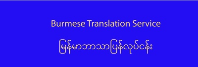 Translate English to Burmese or vice-versa up to 500 words