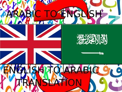 Professionally translate 500 words between ARABIC and English