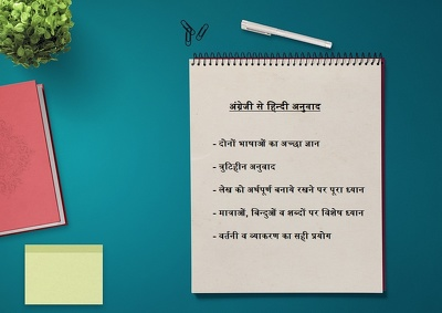 English to Hindi Translation (and Vice-Versa) [Per 650 words]