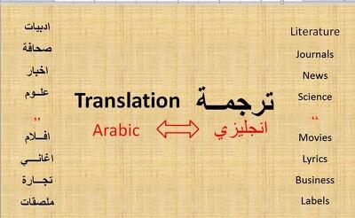 translate between Arabic and English