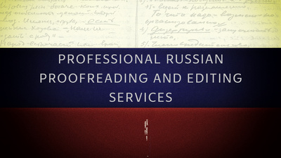 Proofread Russian Translation or Edit RU Text (up to 500 words)