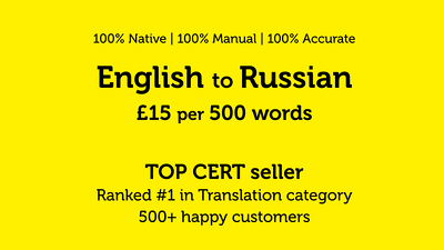 Professionally translate 500 words from English to Russian