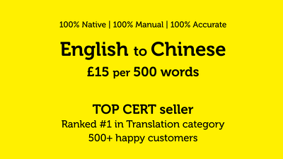 Professionally translate 500 words from English to Chinese