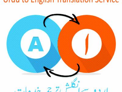 Translate 1000 words English to Urdu or Urdu to English