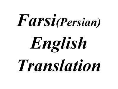 Translate 100 words of English to Persian (Farsi) & vice versa