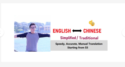 website translation from native Chinese perspective in 2 days