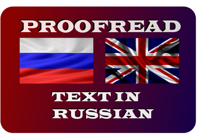proofread/edit formal/informal text in Russian max. 3000 words