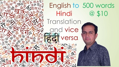 Translate from English to Hindi and vice versa