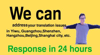 fix translation issues in yiwu, hangzhou, shanghai city
